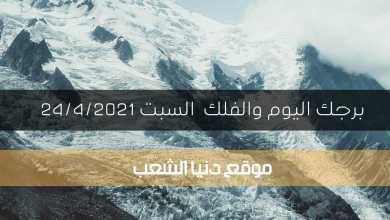 برجك وحظ الأبراج السبت 24/4/2021 | برج يومك 24 إبريل/نيسان 2021