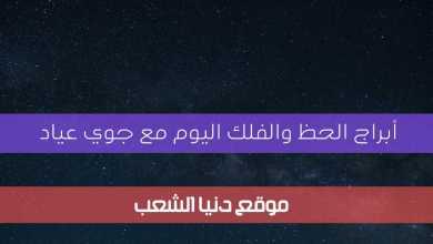 خمن حظك والأبراج 22/4/2021 الخميس | جوي عياد التنبؤ بالحظ 22 إبريل 2021