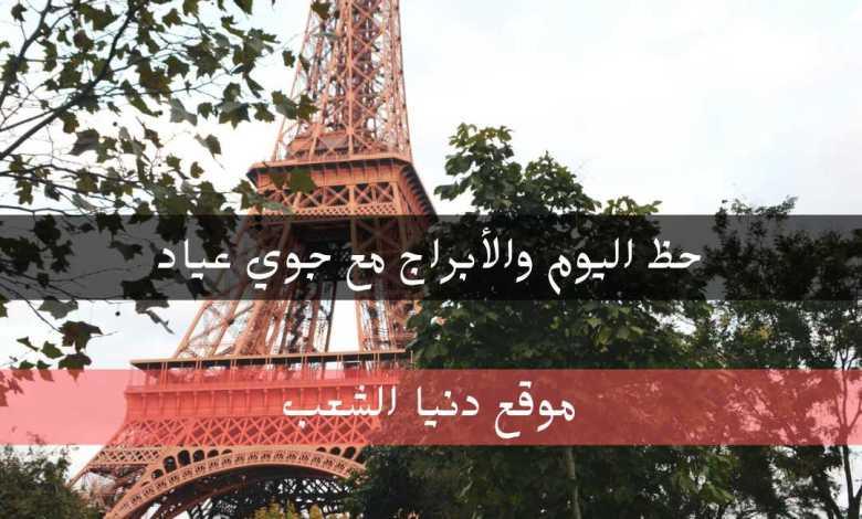 خمن حظ الخميس 13/مايو/2021 جوي عياد / 13/5/2021 معرفة الفلك