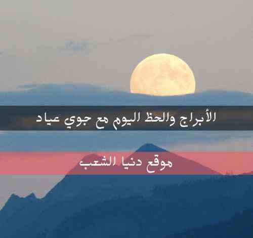 برج حظك الجمعة 21/5/2021 جوي عياد | 21/ايار/2021 خمن برجك شهر مايو