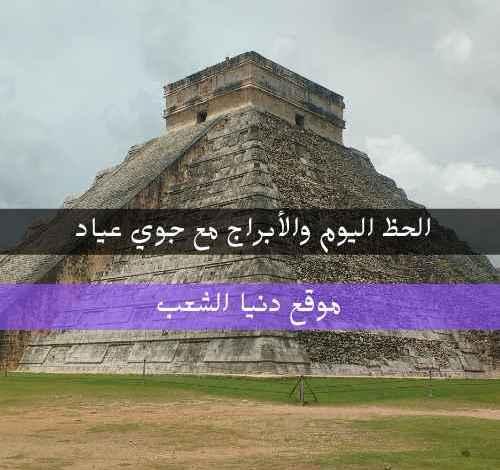 برج حظك الثلاثاء 18/5/2021 جوي عياد | 18/ايار/2021 خمن برجك شهر مايو