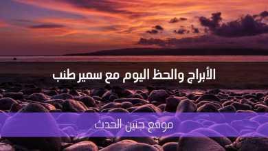 حظك اليوم الخميس 6/5/2021 سمير طنب / الحظ الفلكي 6/أيار/2021