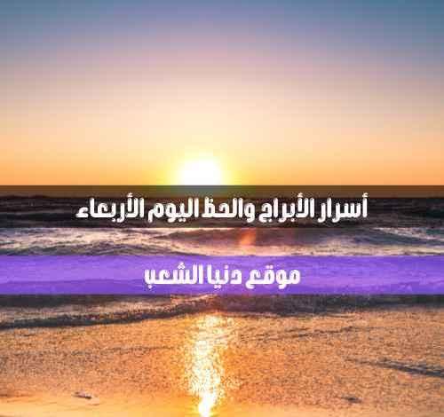 أسرار برجك الأربعاء 9-6-2021 سر الحظ | 9/حزيران/2021
