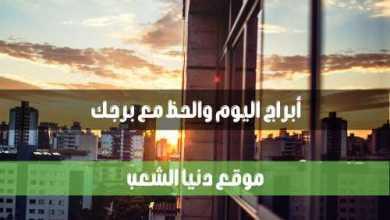 حظك اليوم الثلاثاء برجك 22/6/2021 , الفلك والأبراج 22/حزيران 2021