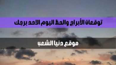 حظك السبت 19/6/2021 برجك / التنبؤ بالأبراج 19 يونيو 2021