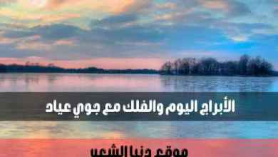 توقعات حظ اليوم 10/6/2021 الخميس جوي عياد