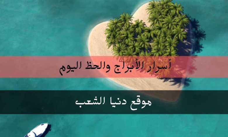 اليوم السبت أسرار برجك 14/8/2021 .. سر حظك 14/أب/2021
