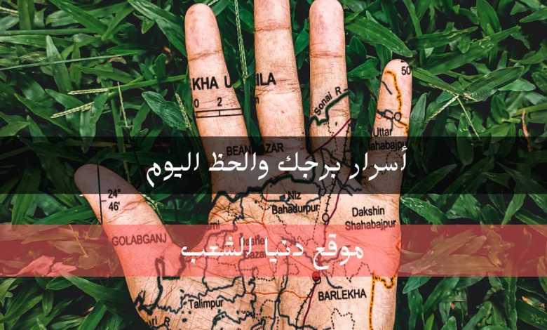 أسرار برجك وتوقعات الجمعة 27/8/2021   برج الحظ 27/اب/2021