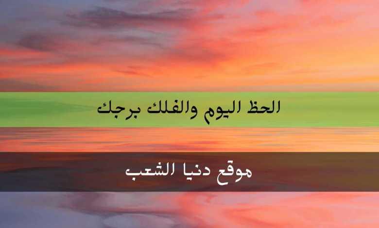 حظك برجك اليوم الجمعة 13/8/2021 .. أبراج الفلك 8-أب-2021