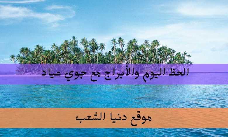 توقعات الأبراج الأحد 15-8-2021 جوي عياد .. الفلك 15اب2021