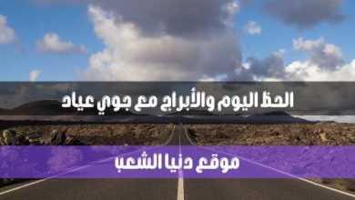 حظك اليوم الثلاثاء 3/8/2021 جوي عياد / حظك 3/أغسطس/2021