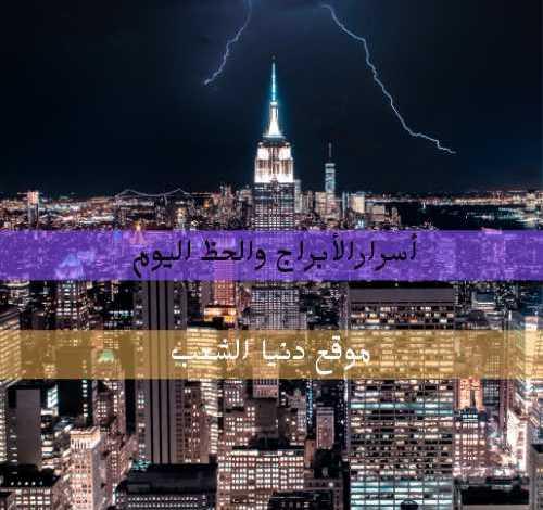 الحظ وأبراج الثلاثاء 14/9/2021 أسرار برجك / 14 سبتمبر 2021