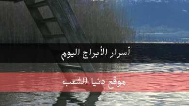 الحظ وأبراج السبت 18/9/2021 أسرار برجك / 18 سبتمبر 2021