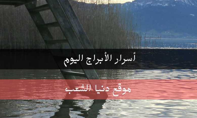 الحظ وأبراج الجمعة 10/9/2021 أسرار برجك / 10 سبتمبر 2021