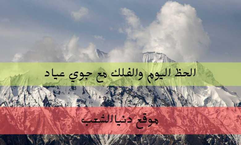 الطالع أبراج الأحد 12/سبتمبر/2021 جوي عياد .. حظك 12/9/2021