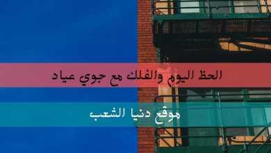 الطالع أبراج السبت 18/سبتمبر/2021 جوي عياد .. حظك 18/9/2021