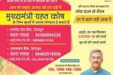 कोविड- 19: मुख्यमंत्री राहत कोष में किसने कितना सहायता राशि दिया Part 3