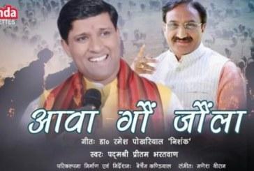 डाॅ. निशंक का लिखा गीत 'आवा गौं जौंला' हो रहा सोशल मीडिया में वायरल
