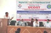 यूकोस्ट एवं लक्ष्य सोसायटी के संयुक्त तत्वाधान एक डिजिटल साक्षरता कार्यक्रम का आयोजन किया गया