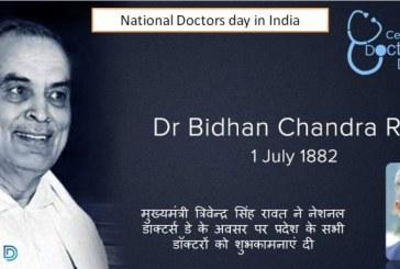 मुख्यमंत्री त्रिवेन्द्र सिंह रावत ने नेशनल डाक्टर्स डे के अवसर पर प्रदेश के सभी डॉक्टरों को शुभकामनाएं दी