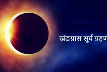 रविवार 21 जून को खंडग्रास सूर्य ग्रहण