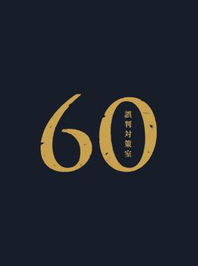 60 誤判対策室 動畫まとめ【動が】YouTubeドラマ動畫
