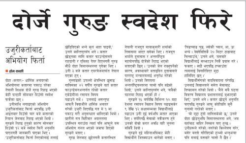 "In the Media: ""Dorje Gurung Returned Home"""