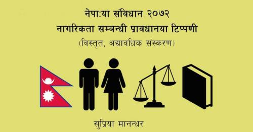 Nepalese Constitution 2072: Discriminatory Citizenship Rights (Newari version)