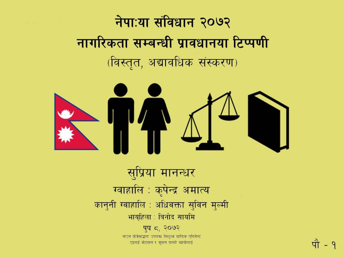 Nepal Constitution citizenship provisons NW p1