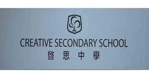 Creative Secondary School: When Dreams Take Flight…