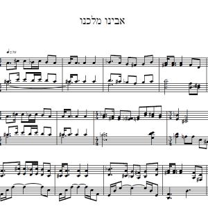 אבינו-מלכנו-פסנתר
