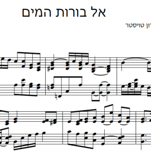 אל-בורות-המים-פסנתר-למתקדמים