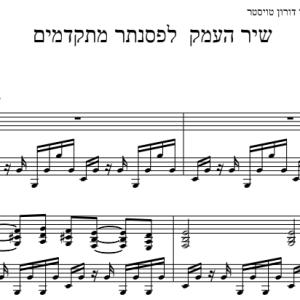 שיר-העמק-מתקדמים