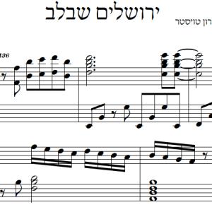 ירושלים שבלב