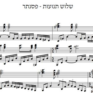 ג' תנועות - פסנתר מתקדמים