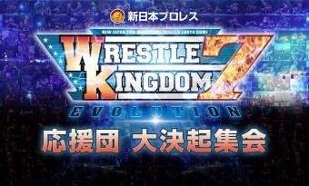NJPW Wrestle Kingdom VII
