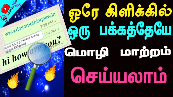 how to translate website pages to all languages do something new மொழிமாற்றம்
