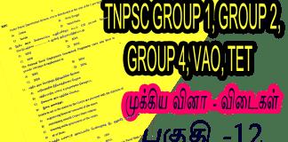 டிஎன்பிஎஸ்சி மாதிரி வினா விடை, tnpsc புதிய பாடத்திட்டம், tnpsc குரூப் 2, tnpsc குரூப் 1, tnpsc குரூப் 4, tnpsc 2019, tnpsc 2018, tnpsc குரூப் 4 2018, tnpsc குரூப் 4 வினா விடை, டிஎன்பிஎஸ்சி எக்ஸாம், டிஎன்பிஎஸ்சி குரூப் 4 தேர்வு, tnpsc group exams, tnpsc மாதிரி வினா விடை, tnpsc தேர்வுகளில் எளிதில் வெற்றி பெற, tnpsc கேள்வி பதில்கள், அரசு தேர்வில் வெற்றி பெறுவது எப்படி, tnpsc தேர்வில் வெற்றி பெற படிக்க வேண்டிய வினாக்கள், tnpsc தேர்வில் வெற்றி பெற தெரிந்திருக்கவேண்டிய கேள்வி பதில்கள், டிஎன்பிஎஸ்சி மாதிரி வினா விடை, டிஎன்பிஎஸ்சி புதிய பாடத்திட்டம், டிஎன்பிஎஸ்சி குரூப் 2, டிஎன்பிஎஸ்சி குரூப் 1, டிஎன்பிஎஸ்சி குரூப் 4, டிஎன்பிஎஸ்சி 2019, டிஎன்பிஎஸ்சி 2018, டிஎன்பிஎஸ்சி குரூப் 4 2018, டிஎன்பிஎஸ்சி குரூப் 4 வினா விடை, டிஎன்பிஎஸ்சி எக்ஸாம், டிஎன்பிஎஸ்சி குரூப் 4 தேர்வு, டிஎன்பிஎஸ்சி, டிஎன்பிஎஸ்சி குரூப் எக்ஸாம், டிஎன்பிஎஸ்சி மாதிரி வினா விடை, டிஎன்பிஎஸ்சி தேர்வுகளில் எளிதில் வெற்றி பெற, டிஎன்பிஎஸ்சி கேள்வி பதில்கள், அரசு தேர்வில் வெற்றி பெறுவது எப்படி, டிஎன்பிஎஸ்சி தேர்வில் வெற்றி பெற படிக்க வேண்டிய வினாக்கள், டிஎன்பிஎஸ்சி தேர்வில் வெற்றி பெற தெரிந்திருக்கவேண்டிய கேள்வி பதில்கள், TNPSC, TNPSC group 1, TNPSC group exams, TNPSC group 2, TNPSC group 4, TNPSC village administrative officer exam, TNPSC group 2 exam repeated questions, TNPSC repeated questions, TNPSC model questions, TNPSC model question and answers, model question answers, TNPSC model questions, TNPSC VAO model questions, TNPSC VAO questions, TNPSC VAO Tamil questions answer, TNPSC VAO Tamil important questions, TNPSC group 1 model question answers, TNPSC group questions, TNPSC group questions answers, TNPSC 2018, TNPSC 2019, TNPSC model questions 2019, Tamil important questions TNPSC 2019, டெட் மாதிரி வினா விடை, tntet புதிய பாடத்திட்டம், tntet குரூப் 2, tntet குரூப் 1, tntet குரூப் 4, tntet 2019, tntet 2018, tntet குரூப் 4 2018, tntet குரூப் 4 வினா விடை, டெட் எக்ஸாம், டெட் குரூப் 4 தேர்வு, tntet group exams, tntet மாதிரி வினா விடை, tntet தேர்வுகளில் எளிதில் வெற்றி பெற, tntet கேள்வி பதில்கள், அரசு தேர்வில் வெற்றி பெ
