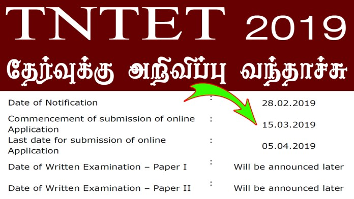 tntet, tet,tntet exam, tntet exam 2019, tntet latest news, tet latest news, tntet exam latest news, tet 2019, tet exam 2019, ஆசிரியர் தகுதி தேர்வு 2019,trb, trb latest, trb latest news 2019, trb 2019,