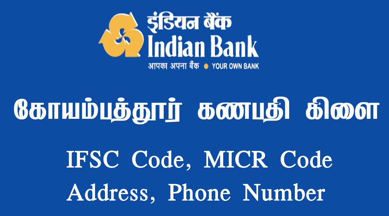 indian bank sme branch coimbatore ifsc code