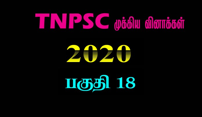 tnpsc group 4 important questions,tnpsc group 4 tamil,tnpsc group 4,tnpsc group 4 science important,tnpsc important questions,tnpsc,tnpsc group 4 science questions and answers in tamil,tnpsc group 2a important topics,tnpsc tamil importaant questions,tnpsc group 4 vao exam pattern,tnpsc group 4 science shortcut,tnpsc group 4 vao,tnpsc group 4 science syllabus,tnpsc group 4 study plan,group 4