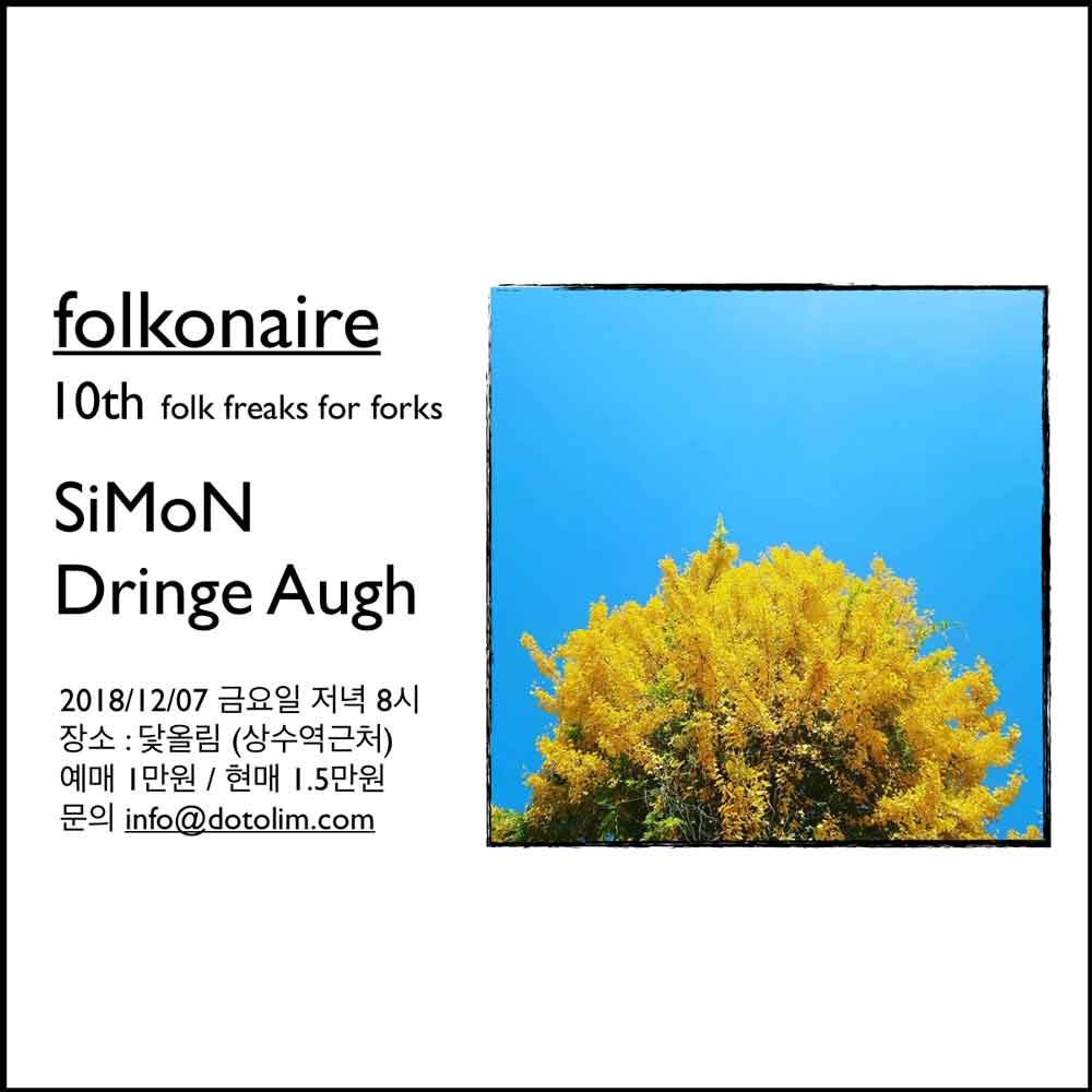포코네이어 folkonaire 10th – SiMoN / Dringe Augh