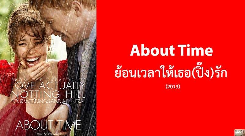 รีวิว About Time ย้อนเวลาให้เธอ(ปิ๊ง)รัก (2013)