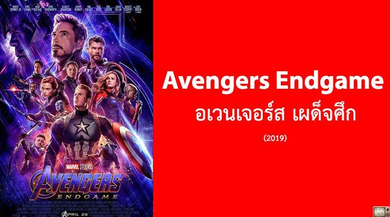 รีวิว Avengers Endgame อเวนเจอร์ส เผด็จศึก (2019)