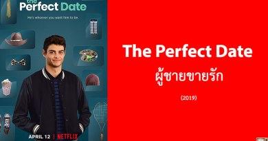 รีวิว The Perfect Date ผู้ชายขายรัก (2019)
