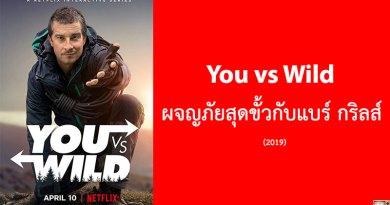 รีวิว You vs Wild ผจญภัยสุดขั้วกับแบร์ กริลส์ (2019)