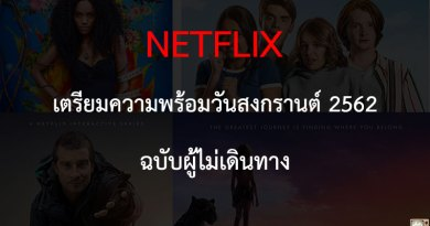 เตรียมความพร้อมวันสงกรานต์ 2562 ไปกับ Netflix ฉบับผู้ไม่เดินทาง