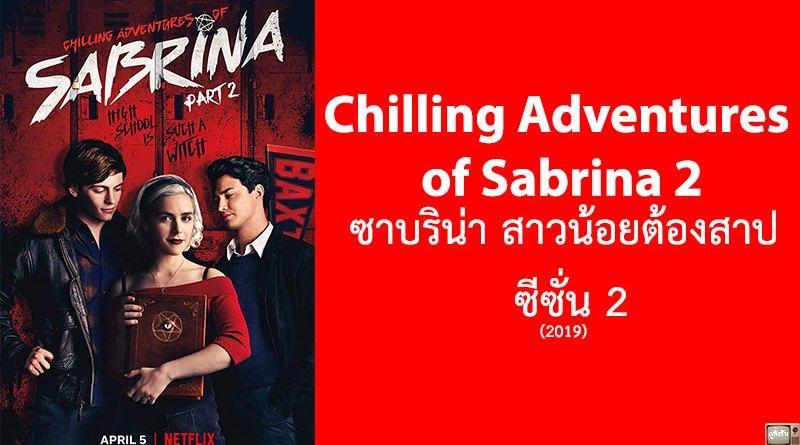 Chilling Adventures of Sabrina 2 ซาบริน่า สาวน้อยต้องสาป ซีซั่น 2