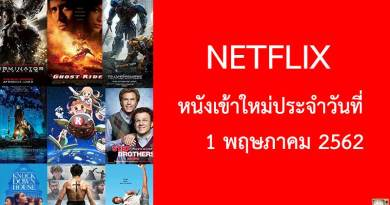 Netflix หนังเข้าใหม่ 1 พฤษภาคม 2019