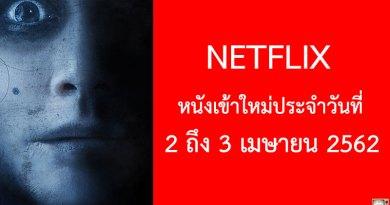 Netflix หนังเข้าใหม่ 2 ถึง 3 เมษายน 2019